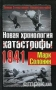 Новая хронология катастрофы 1941 (289491)