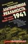 Альтернативная Реальность 1941. Все могло быть иначе (289260)
