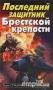 Последний защитник Брестской крепости (289258)
