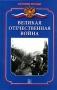 Ванюков Д.А., Гнусарьков А.А. Великая Отечественная война