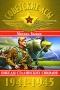 Быков М.Ю. Советские асы 1941-1945. Победы Сталинских соколов. Сборник