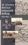 Из истории русско-японской войны 1904-1905 гг. Сборник материалов к 100-летию со дня окончания войны