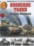 Японские танки Второй Мировой (287930)