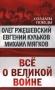 Ржешевский О.А., Кульков Е.Н., Мягков М.Ю. Всё о великой войне