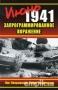 Июнь 1941. Запрограммированное поражение (286179)