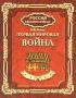 Первая мировая война М. В. Оськин