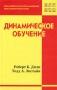 Динамическое обучение Роберт Б. Дилц, Тодд А. Эпстайн