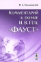 Комментарий к поэме И.В.Гёте `Фауст` Изд.2 Холодковский Н.А.