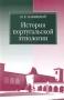История португальской этнологии М. Е. Кабицкий