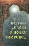 Поэтика `Слова о полку Игореве` Б. Гаспаров