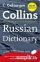 Collins Gem Russian Dictionary (286047)