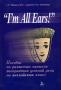 `I`m All Ears!` Пособие по развитию навыков восприятия устной речи на английском языке (+3 а/к) L. V. Minaeva, M. V. Loukanina,