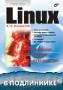 Linux. Наиболее полное руководство Алексей Стахнов