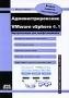 Администрирование VMware vSphere 4.1 М. Михеев