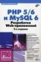 PHP 5/6 и MySQL 6. Разработка Web-приложений. 2-е изд., перераб. и доп. +СD. Колисниченко Д.Н. BHV