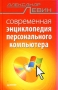 Левин Современная энциклопедия персонального компьютера