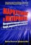 Маркетинг в Интернете: как привлечь клиентов с помощью Google, социальных сетей и блогов Брайан Халлиган, Дхармеш Шах
