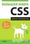 Большая книга CSS (290241)