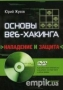 Основы веб-хакинга. Нападение и защита (+DVD-ROM (290240)