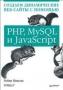 Создаем динамические веб-сайты с помощью PHP, MySQL и JavaScript (290184)