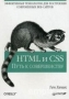 HTML и CSS. Путь к совершенству (290177)