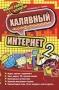 Халявный Интернет 2 М. И. Бабенко, Н. С. Тесленко