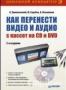Как перенести видео и аудио с кассет на CD и DVD (289565)