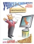 Учимся программировать на компьютере. Логические и компьютерные сказки. Самоучитель для детей и родителей Михаил Фролов