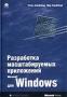 Разработка масштабируемых приложений для Microsoft Windows (+ CD-ROM) Стен Санблэд, Пер Санблэд