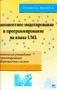 Путилин А.Б. Компонентное моделирование и программирование на языке UML