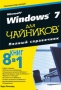Microsoft Windows 7 для чайников. Полный справочник Вуди Леонард