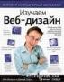 Изучаем веб-дизайн (287934)