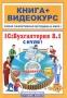 1С:Бухгалтерия 8.1 с нуля! (+ CD-ROM) Е. И. Александрова, М. К. Бейлин
