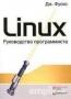 Linux. Руководство программиста (287864)