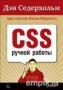 CSS ручной работы. Библиотека специалиста (287865)