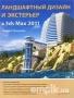 Ландшафтный дизайн и экстерьер в 3ds Max 2011 (286677)
