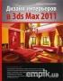 Дизайн интерьеров в 3ds Max 2011 (286676)