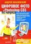 Цифровое фото и Photoshop CS5 без напряга (286091)