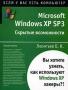 Microsoft Windows XP SP3. Скрытые возможности Б. К. Леонтьев