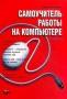 Самоучитель работы на компьютере Изд. 2-е, перераб., доп. Коржинский С.Н.