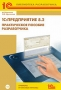 1С:Предприятие 8.2. Практическое пособие разработчика. Примеры и типовые приемы (+ CD-ROM) М. Г. Радченко, Е. Ю. Хрусталева