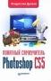 Photoshop CS5. Понятный самоучитель (286000)