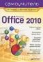 Microsoft Office 2010. Самоучитель (285999)