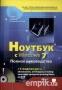 Ноутбук с Windows 7. Полное руководство (+ DVD с 4-мя видеоуроками (286175)