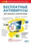 Бесплатные антивирусы. Бесплатное использование платных антивирусов (+ CD (286174)