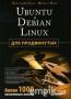 Ubuntu и Debian Linux для продвинутых. Более 1000 незаменимых команд (279943)