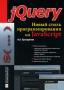 jQuery. Новый стиль программирования на JavaScript Н. А. Прохоренок