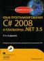 Язык программирования С# 2008 и платформа .NET 3.5 Framework Эндрю Троелсен