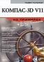 Компас-3D V11 на примерах (+ DVD-ROM) Павел Талалай