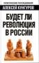 Кунгуров А.А. Будет ли революция в России?